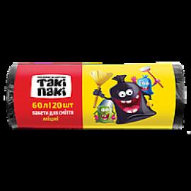 Пакеты для мусора черные Такі Пакі 60 л/20 шт