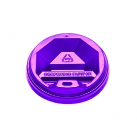 Крышка фиолетовая КВ - 77 для стакана 250 мл
